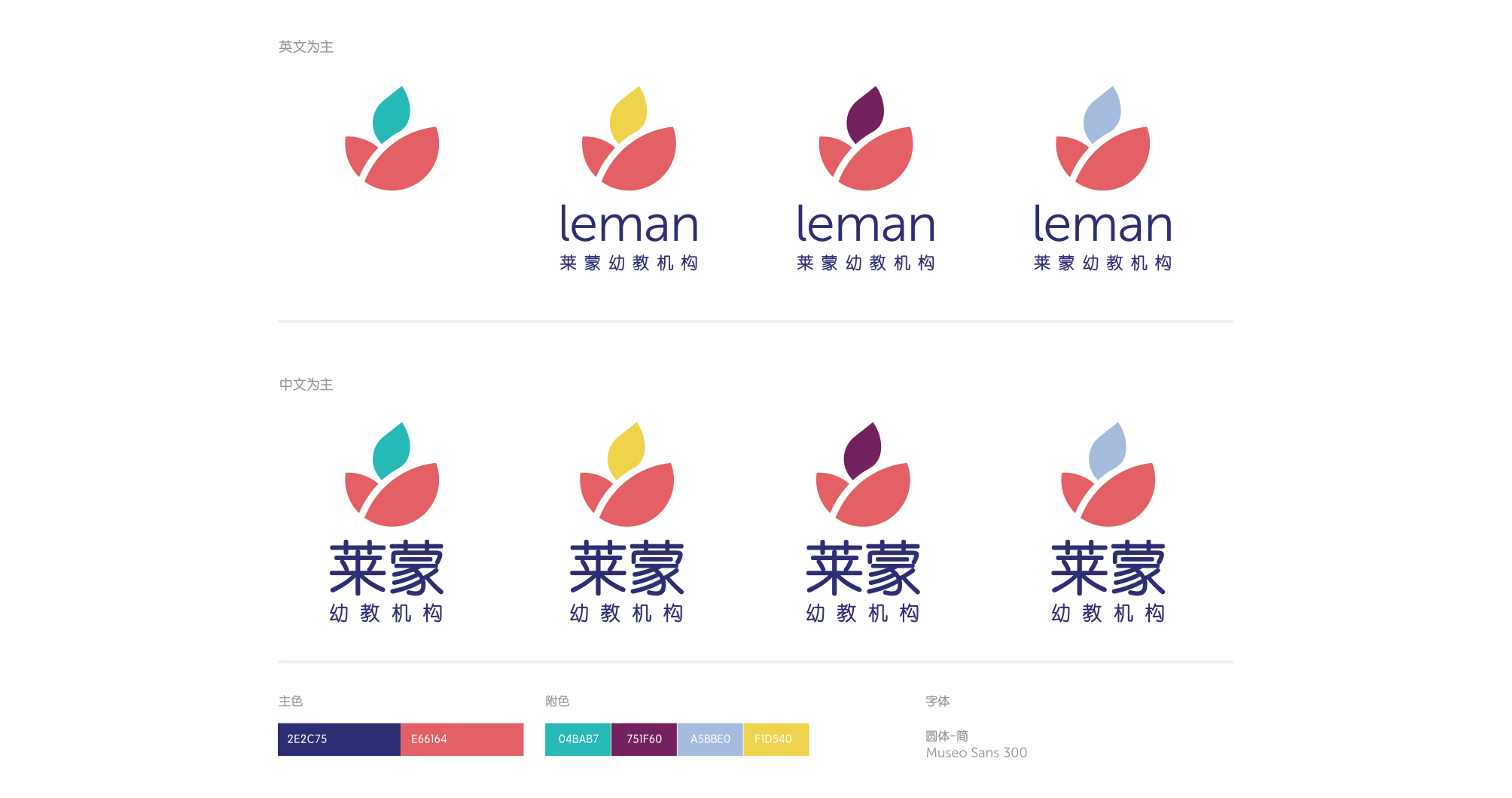 Leman Kindergarten Logo Design Color System